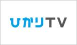 hikaku hikaritv logo - スターチャンネルのサービスを比較!