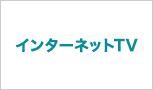 hikaku internettv logo - スターチャンネルのサービスを比較!