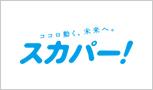 hikaku skper logo - スターチャンネルのサービスを比較!