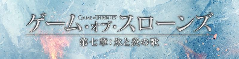 海外ドラマ『ゲーム・オブ・スローンズ』最新シーズン第七章 日米完全同時放送直前!全6章オンデマンド配信いよいよ開始!