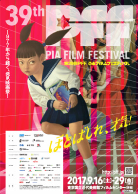 第10回したまちコメディ映画祭in台東