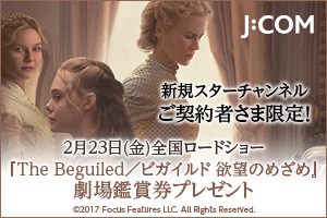 『The Beguiled/ビガイルド 欲望のめざめ』劇場鑑賞券プレゼント