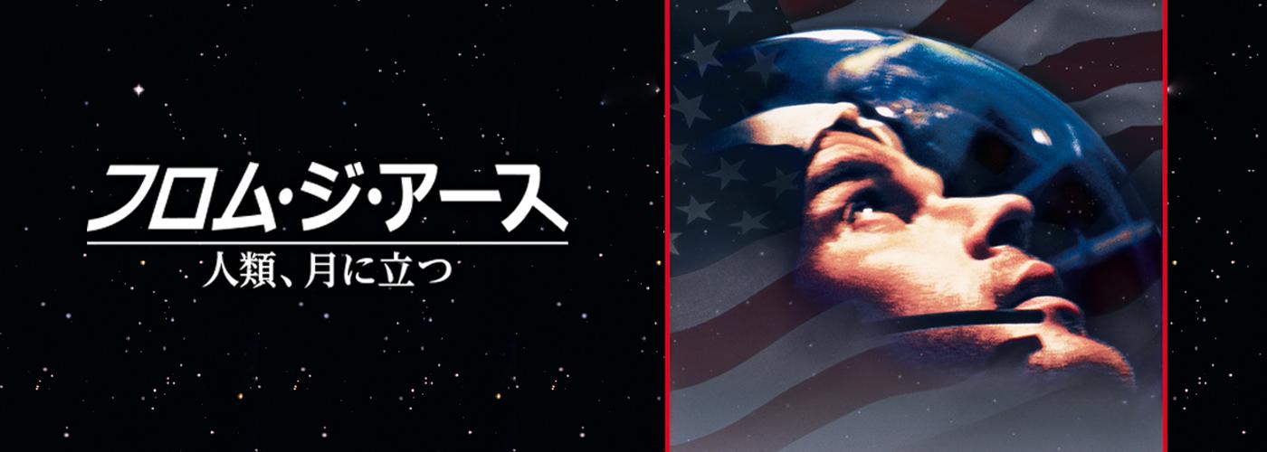 フロム・ジ・アース/人類、月に立つ