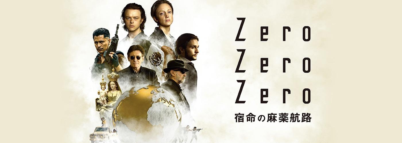 ZeroZeroZero 宿命の麻薬航路