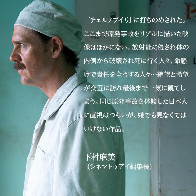 チェルノブイリ ドラマ