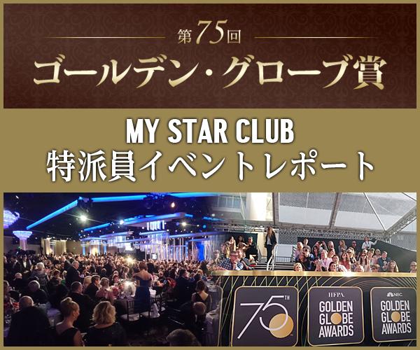 第75回ゴールデン・グローブ賞 イベントレポート