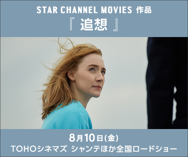 STAR CHANNEL MOVIES『追想』