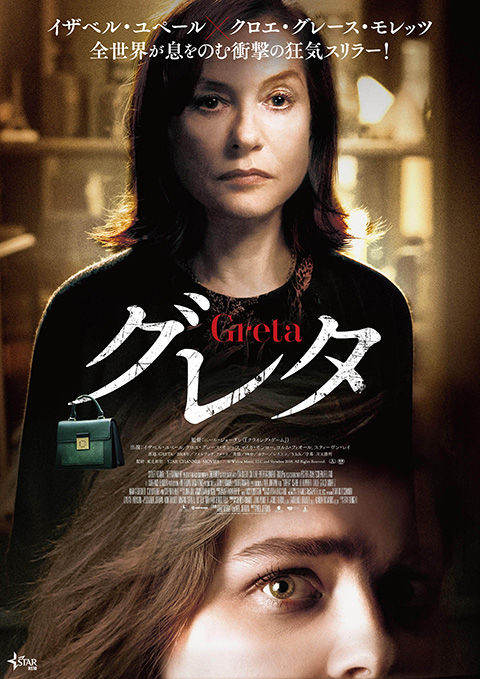 STAR CHANNEL MOVIES作品『グレタ GRETA』