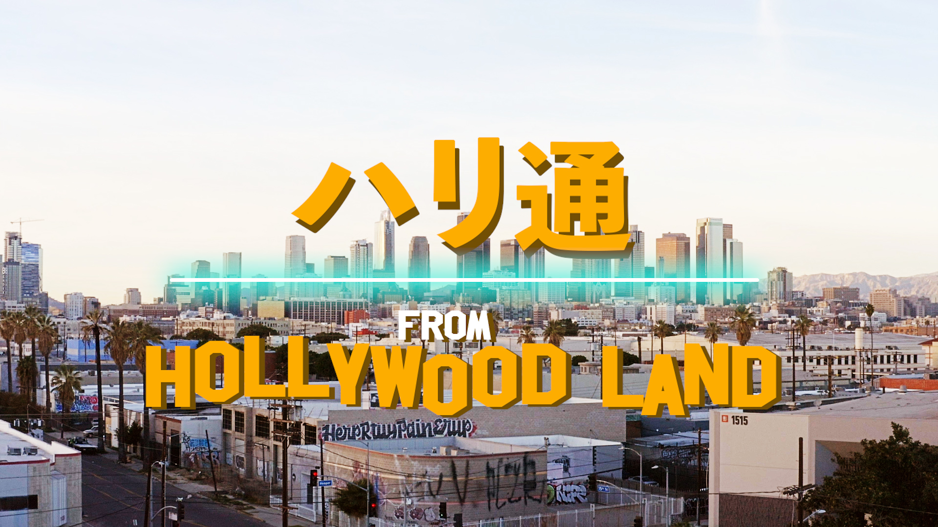 ハリ通〜FROM HOLLYWOODLAND〜
