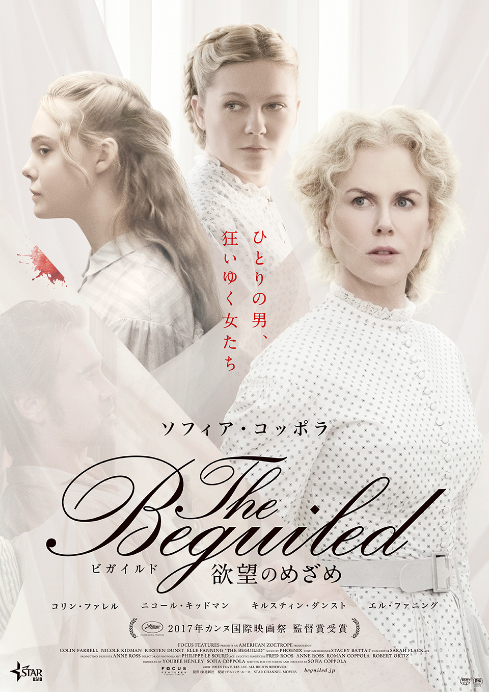 『The Beguiled/ビガイルド 欲望のめざめ』第2弾ポスター