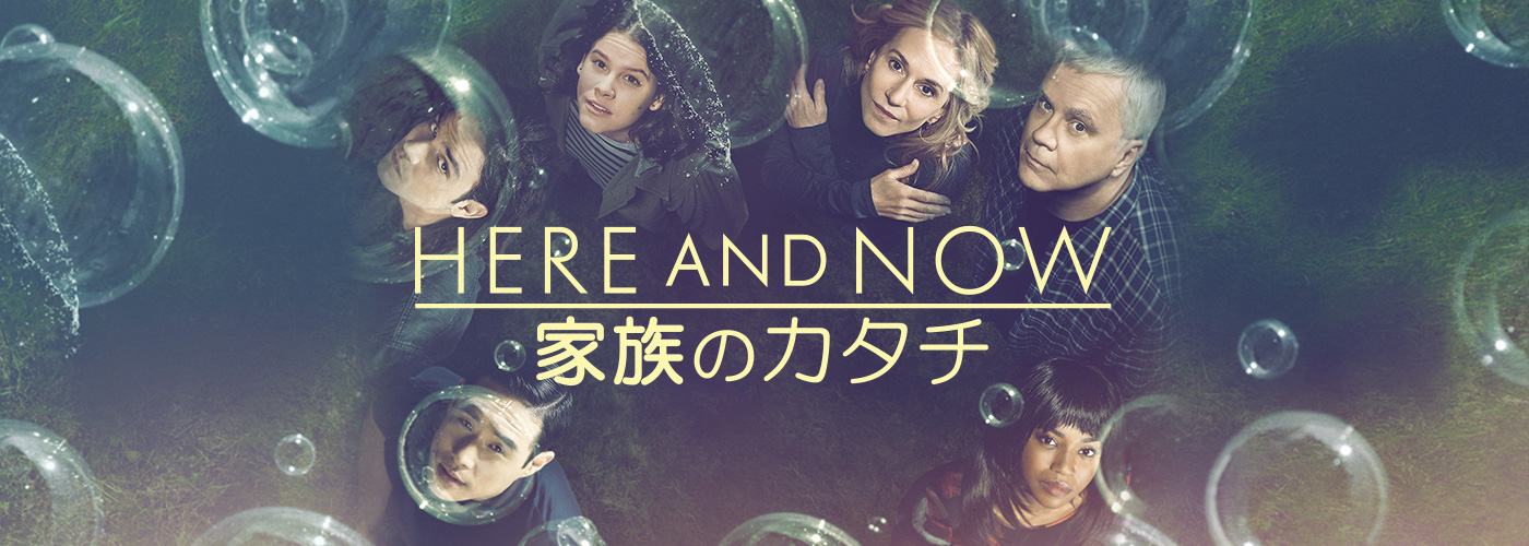 HERE AND NOW ~家族のカタチ~ 独占日本初放送!